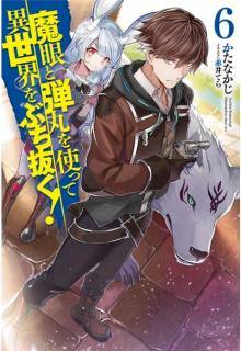 [Novel] Magan to Dangan o Tsukatte Isekai o Buchinuku (魔眼と弾丸を使って異世界をぶち抜く!) 01-06