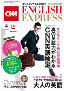 CNN ENGLISH EXPRESS 2020年04月号