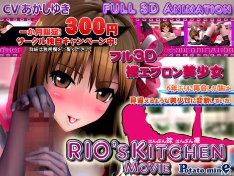 [Potato mine] RIO's KITCHEN -movie- [RJ277235]